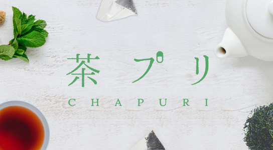 茶プリ CHAPURI