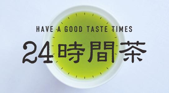 24時間茶 HAVE A GOOD TASTE TIMES