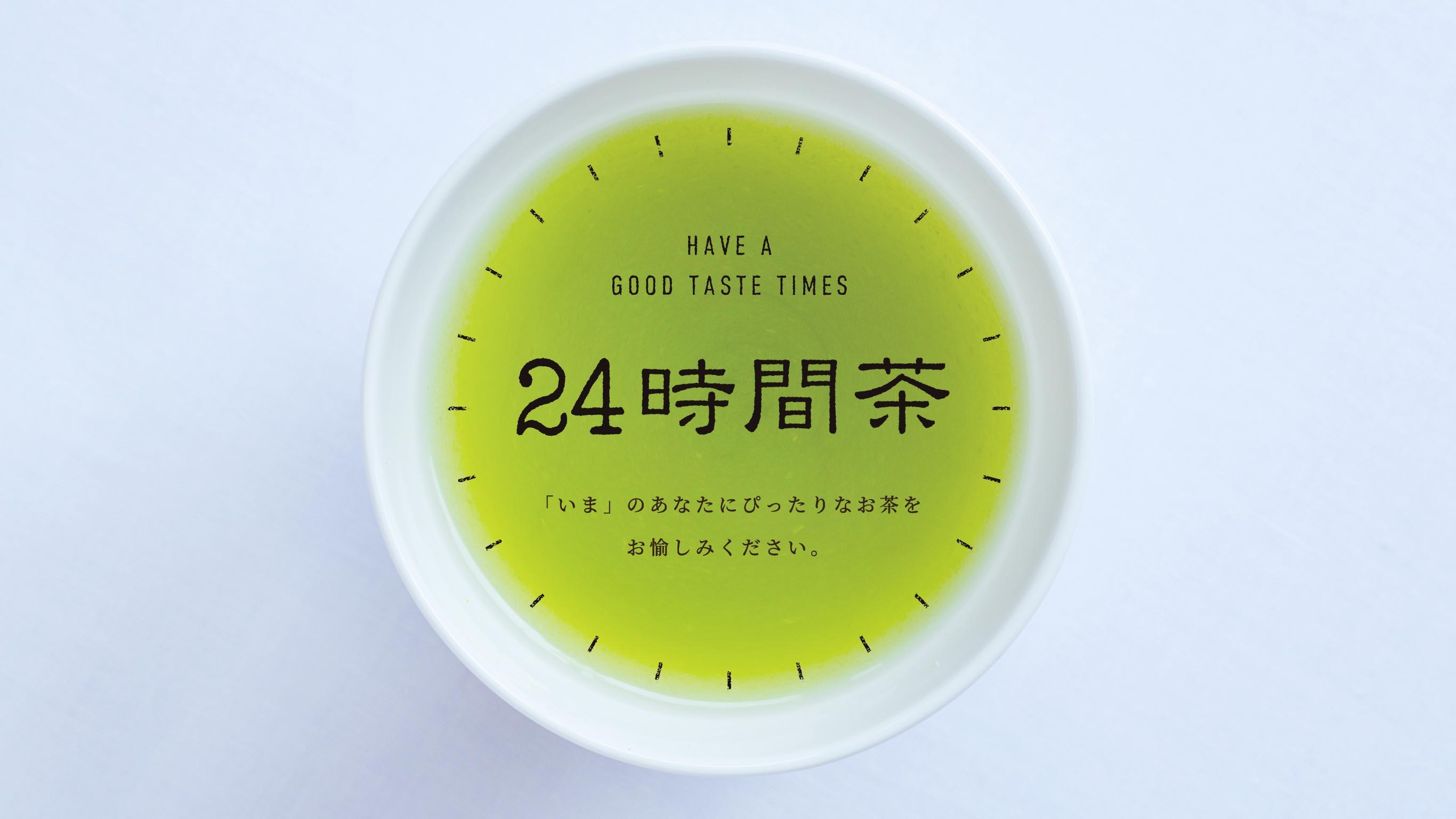 HAVE A GOOD TASTE TIMES 24時間茶 「いま」のあなたにぴったりなお茶をお愉しみください。