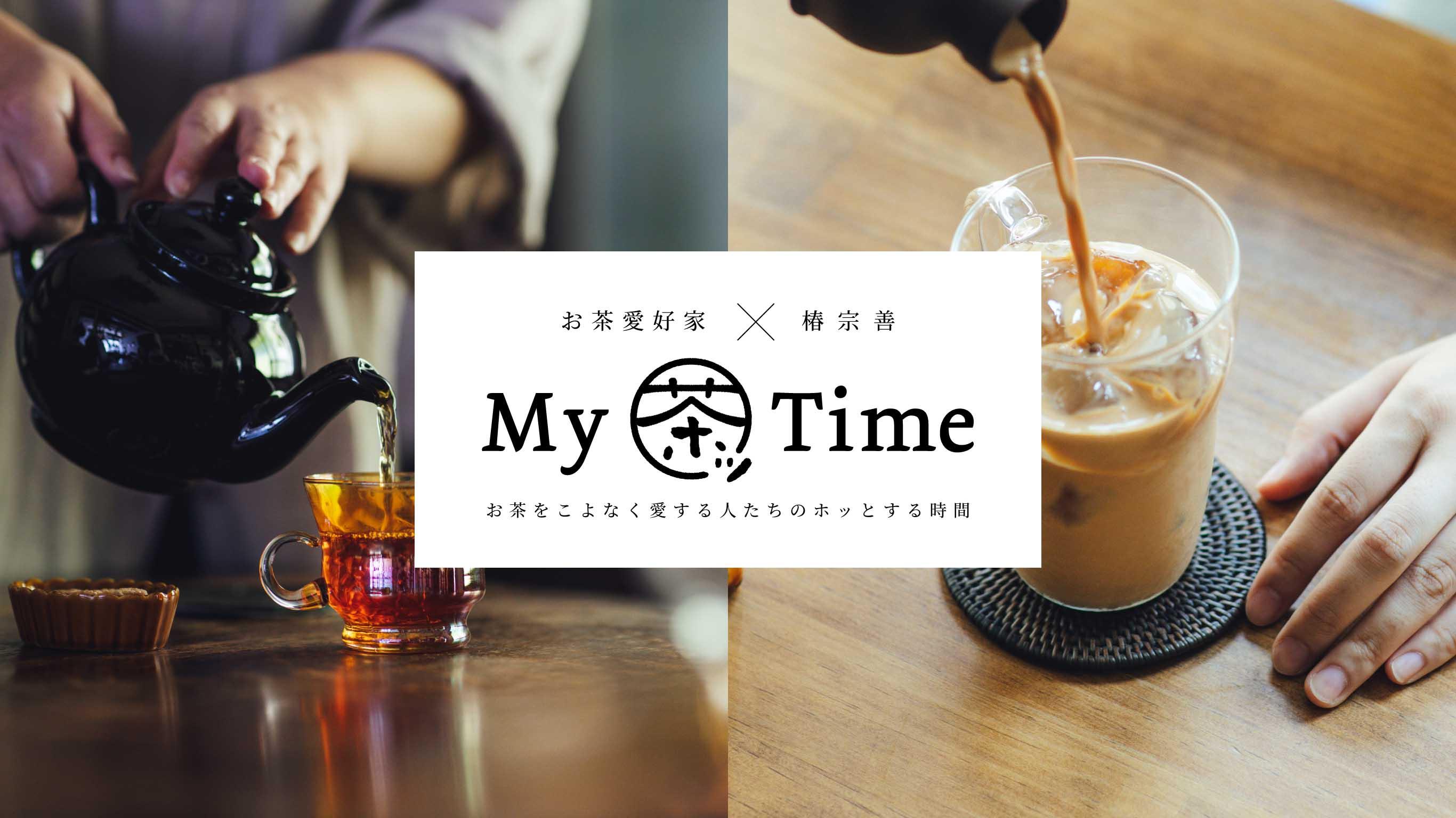 お茶愛好家×椿宗善 My茶ッTime お茶をこよなく愛する人たちのホッとする時間